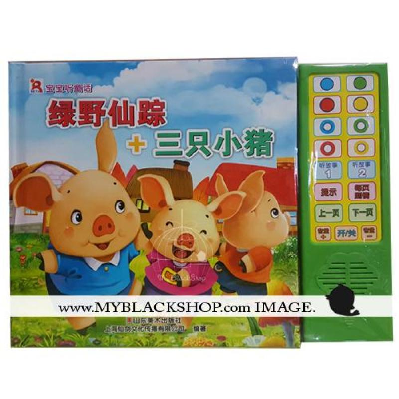 Wizard of the Oz & 3 Little Pigs - Baby/Children Chinese Interactive 3D storybooks with sound