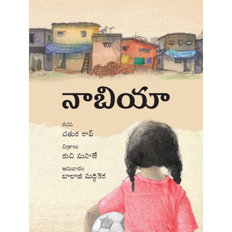 Nabiya/Nabiya (Telugu) Picture Books Age_6+ ISBN: 9789350464687