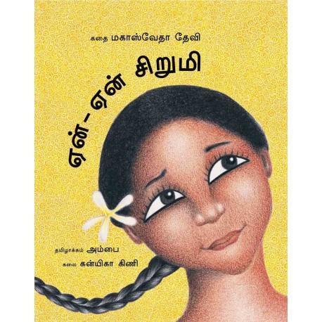 The Why-Why Girl / Yain-Yain Sirumi (Tamil) Wordbird Books Age_6+ ISBN: 8181460197