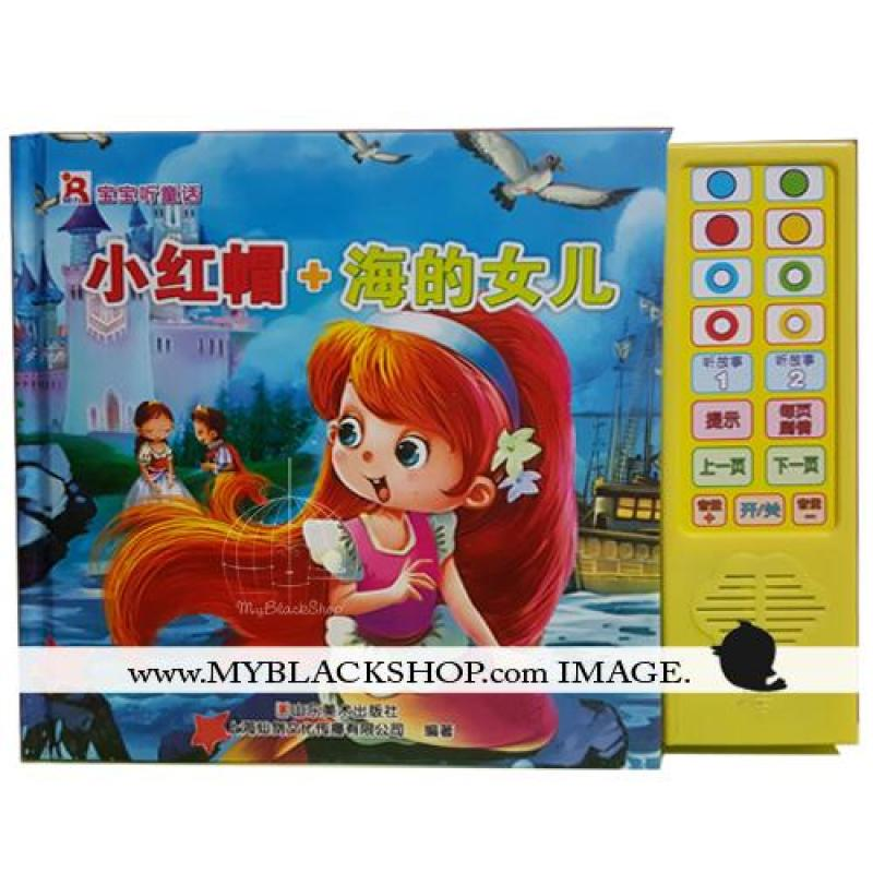 Little Red Riding Hood and Little Mermaid - Baby/Children Chinese Interactive 3D storybooks with sound