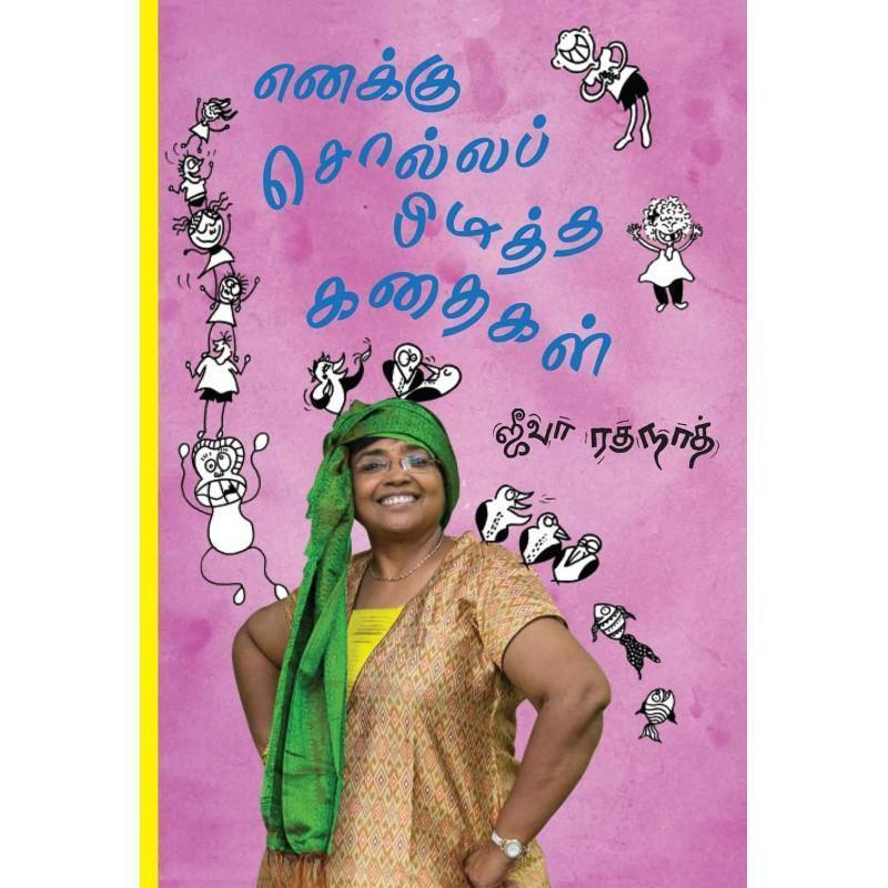Stories I Like To Tell/Enakku Solla Piditha Kathaigal (Tamil) Story Collections Age_4+ ISBN: 9789350466223