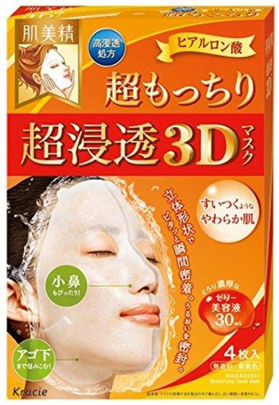 Buy HADABISEI 3D MASK-ORANGE Singapore