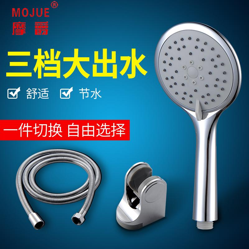 Mo jue Shower Nozzle Shower Faucet Bathroom Set Three Regulation HAND-HELD Shower Nozzle