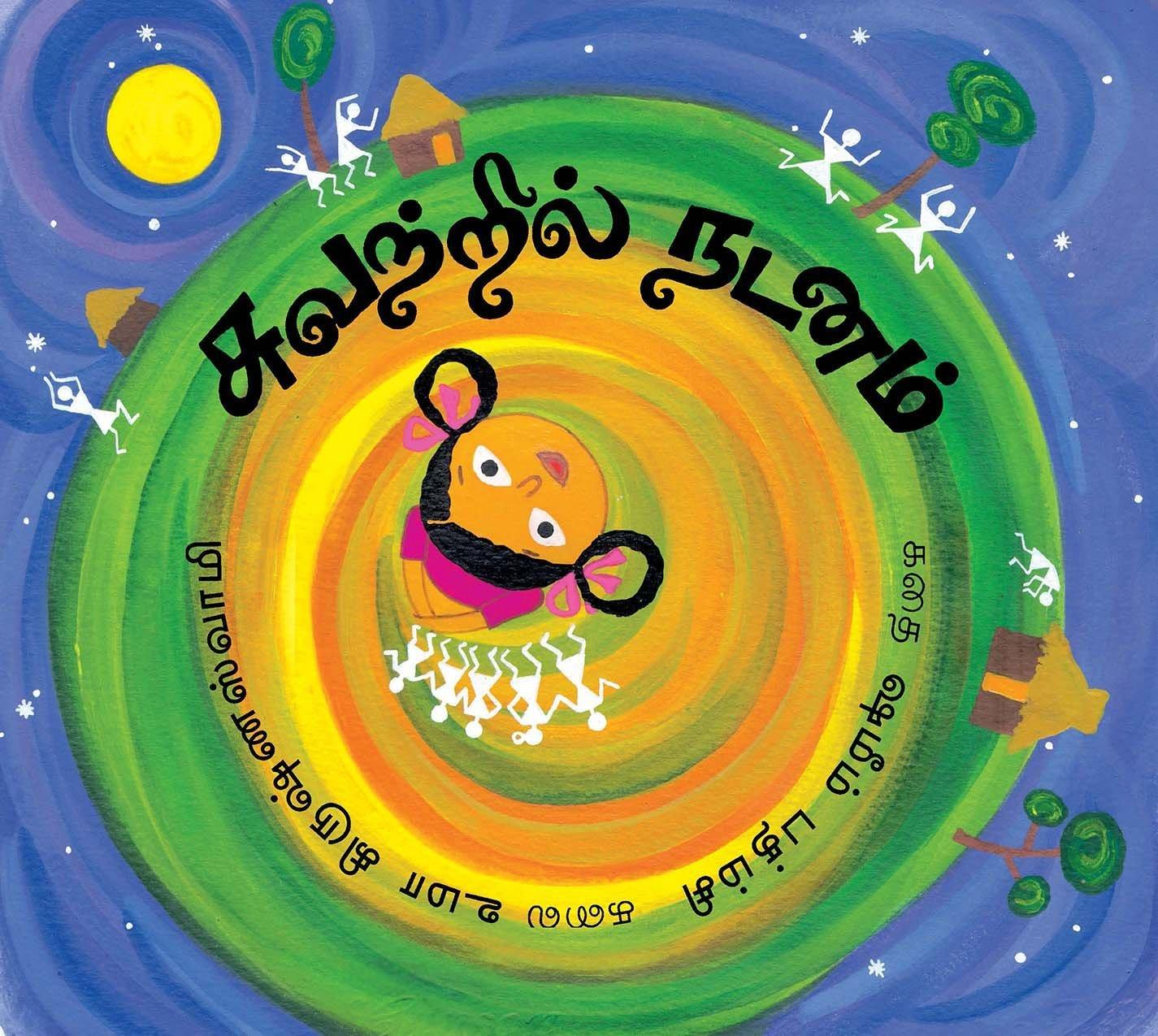 Dancing On Walls / Suvattril Nadanam (Tamil) Picture Books Age_4+ ISBN: 9788181463609