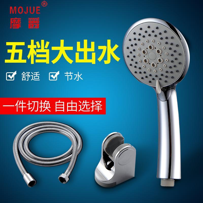 Mo jue Shower Nozzle Bathroom Supercharge Rain Bath Shower Nozzle Set Water Heater Hand-Held Bath Shower