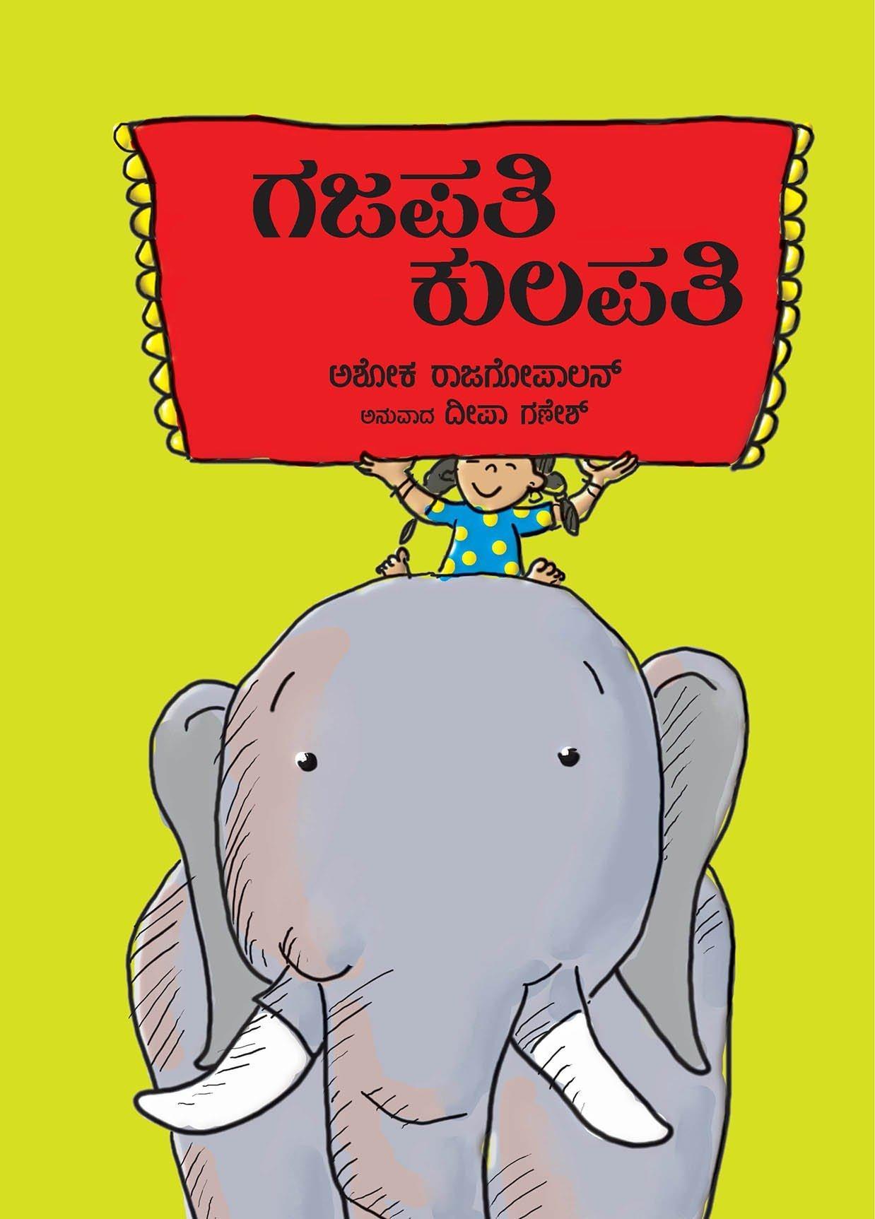 Gajapati Kulapati (Kannada) Picture Books Age_3+ ISBN: 9788181468390