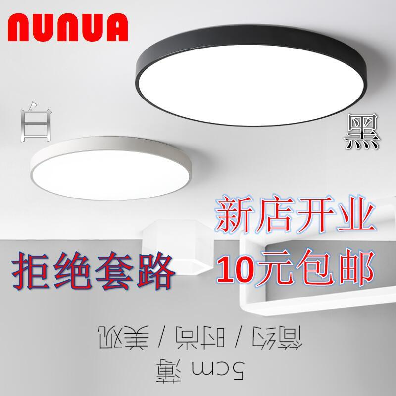 Nordic Ceiling LED Ultra-Thin Living Room Ceiling Lamp Simple Creative Ceiling Glorious Energy Saving Lamp Bedroom Lamp
