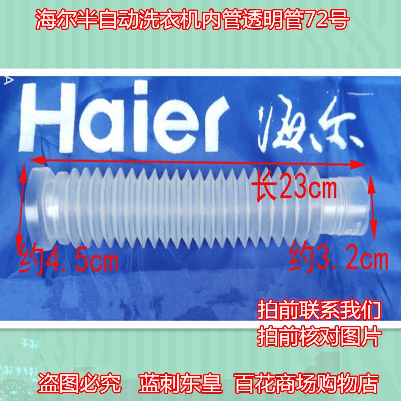 Haier Semi-automatic Washing Machine Transparent Overflow Tube XPB65-113S 113S Antibacterial 22 S 23 S LY