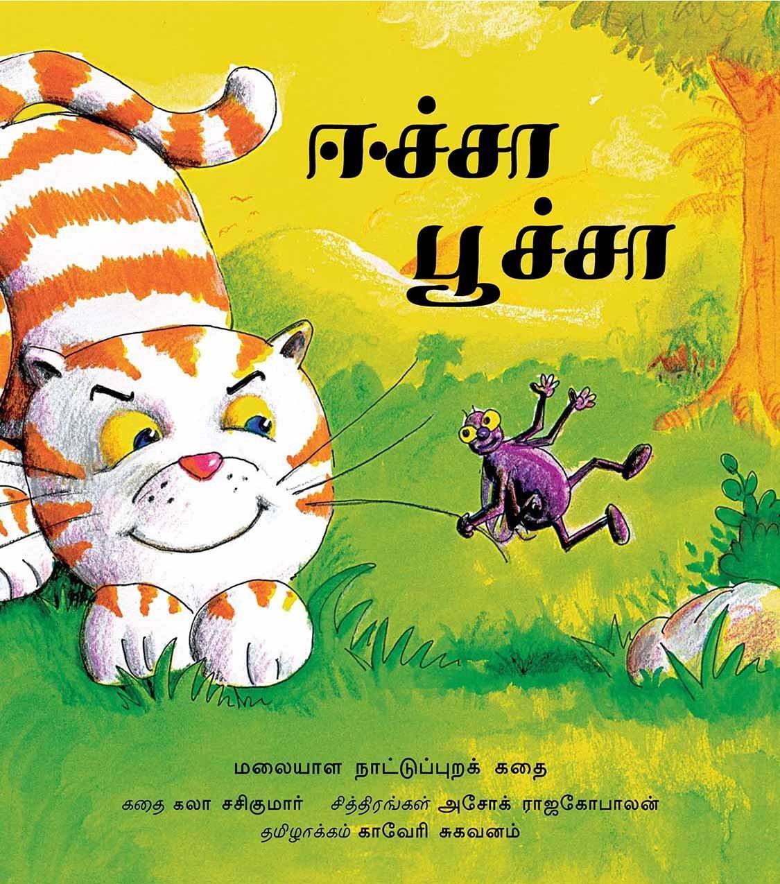 Eecha Poocha / Eecha Poocha (tamil) Wordbird Books Age_3+ Isbn: 8185229287 By Zakatha.