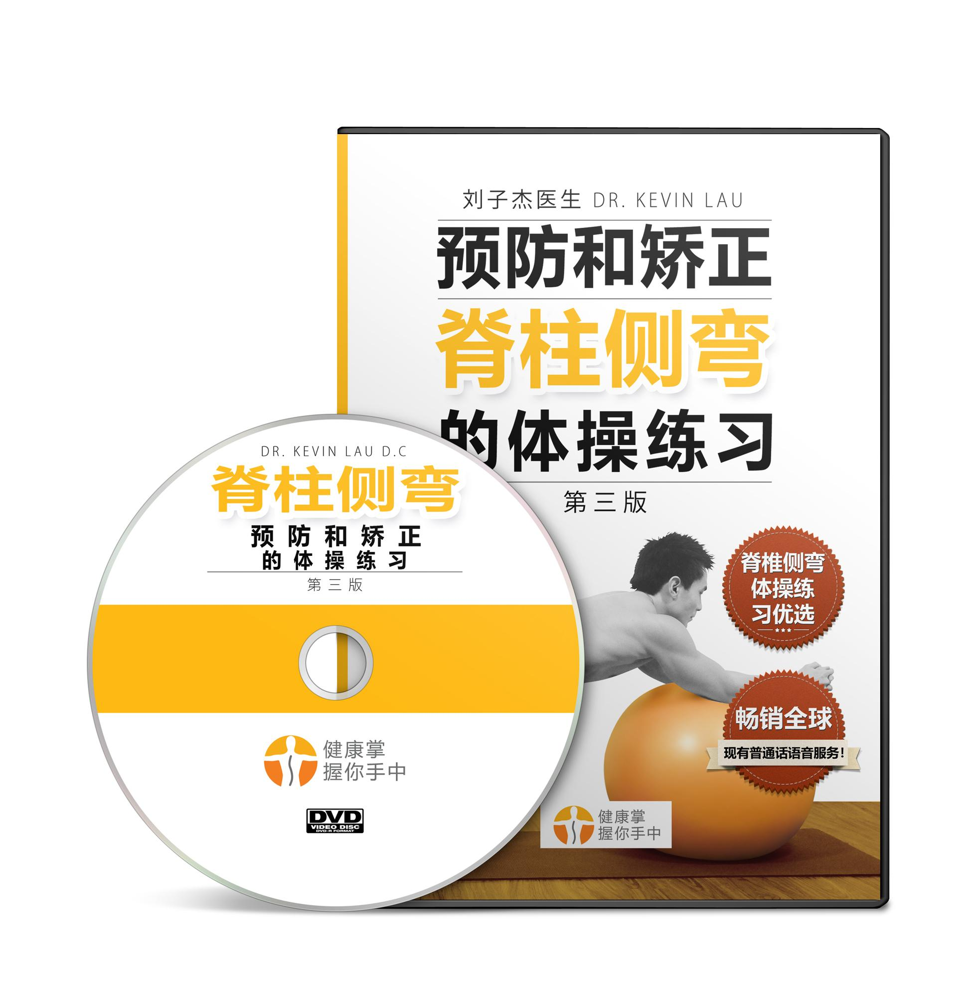 Scoliosis Exercises For Prevention And Correction (chinese Edition) By Dr Kevin Lau By Hiyh Pte Ltd