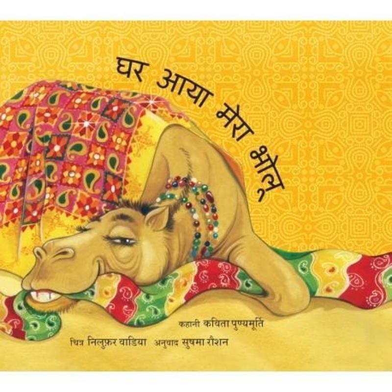 When Bholu came back/Ghar Aaya Mera Bholu (Hindi) Picture Books Age_4+ ISBN: 9789350467947