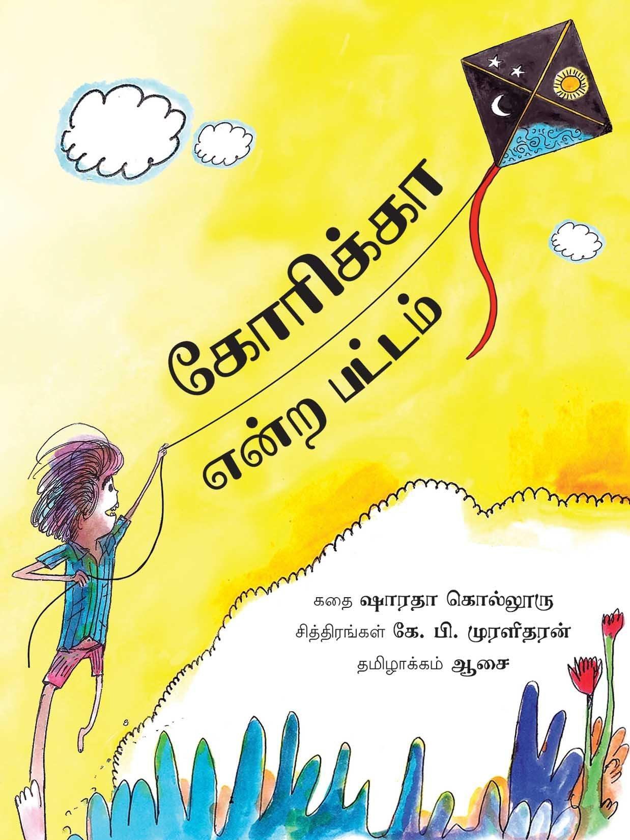A Kite Called Korika/Korika Enra Pattam (Tamil) Picture Books Age_6+ ISBN: 9789350462010