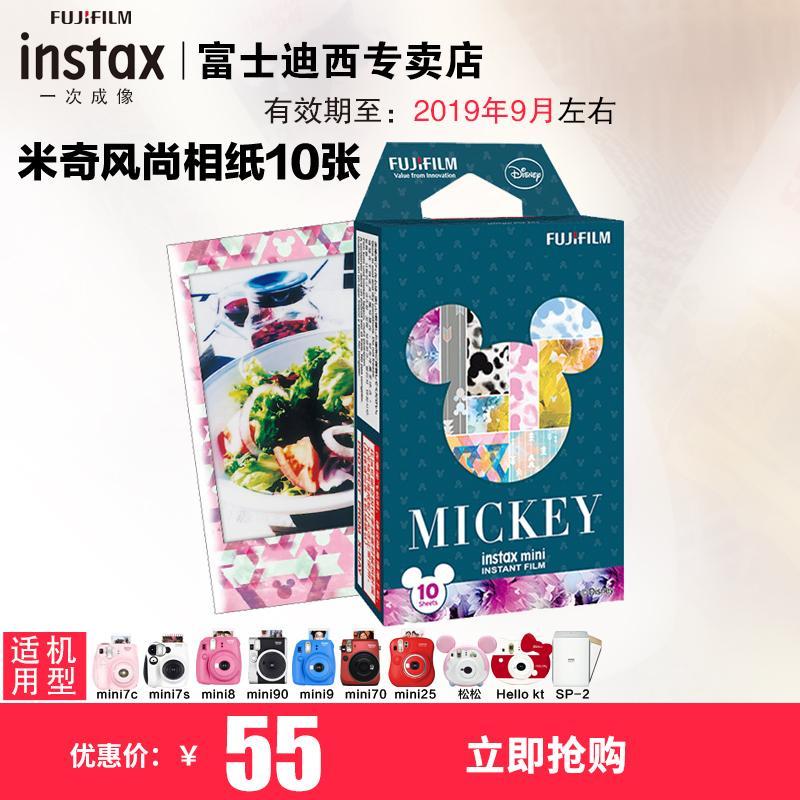 Fuji Polaroid Cartoon Paper Mini7S/8/25/90 Fashion Mickey Fashion Film Instax