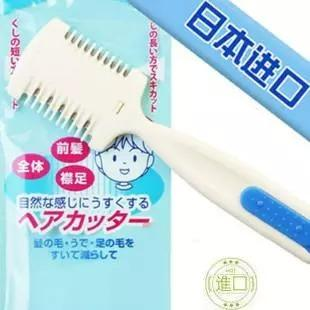 Japan Simplicity Infant Child Hair Clipper Infants Cut Bang Trim Hair Tool Kids Baby Razor