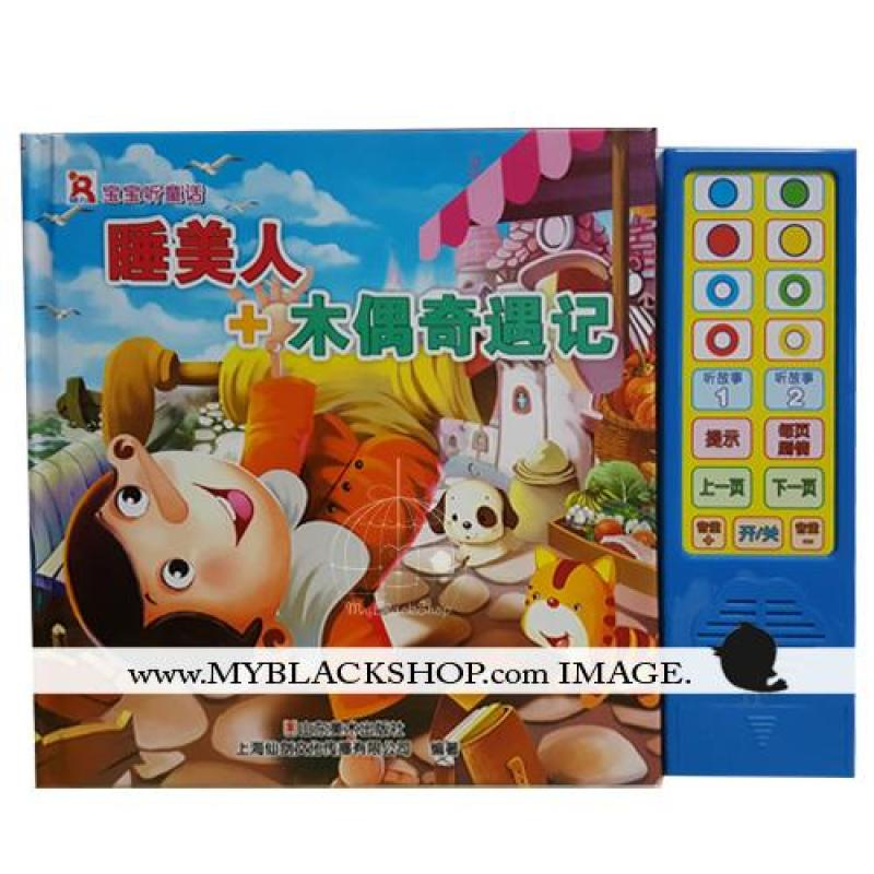 Sleeping Beauty & Pinnocchio - Baby/Children Chinese Interactive 3D storybooks with sound