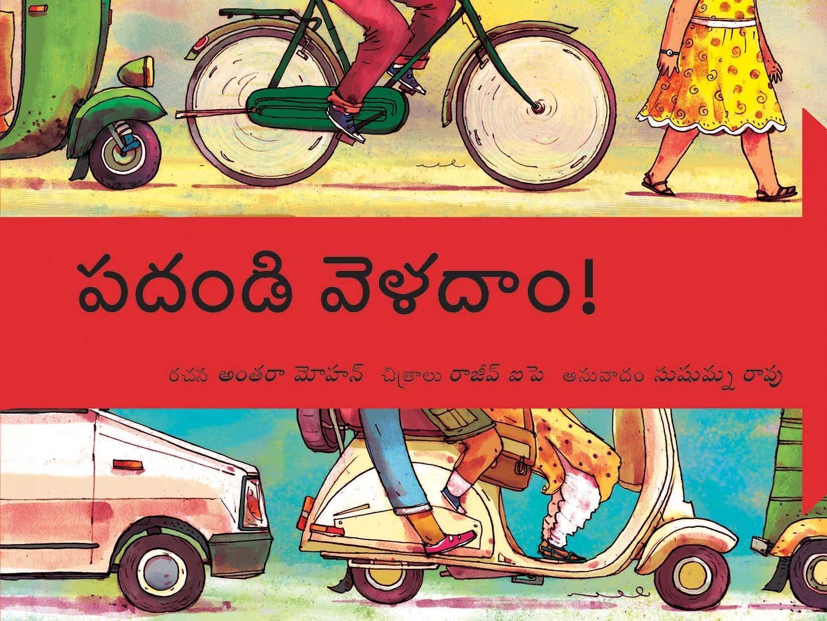 Lets Go/Padandi Veladaam (Telugu) Picture Books Age_2+ ISBN: 9789350464069