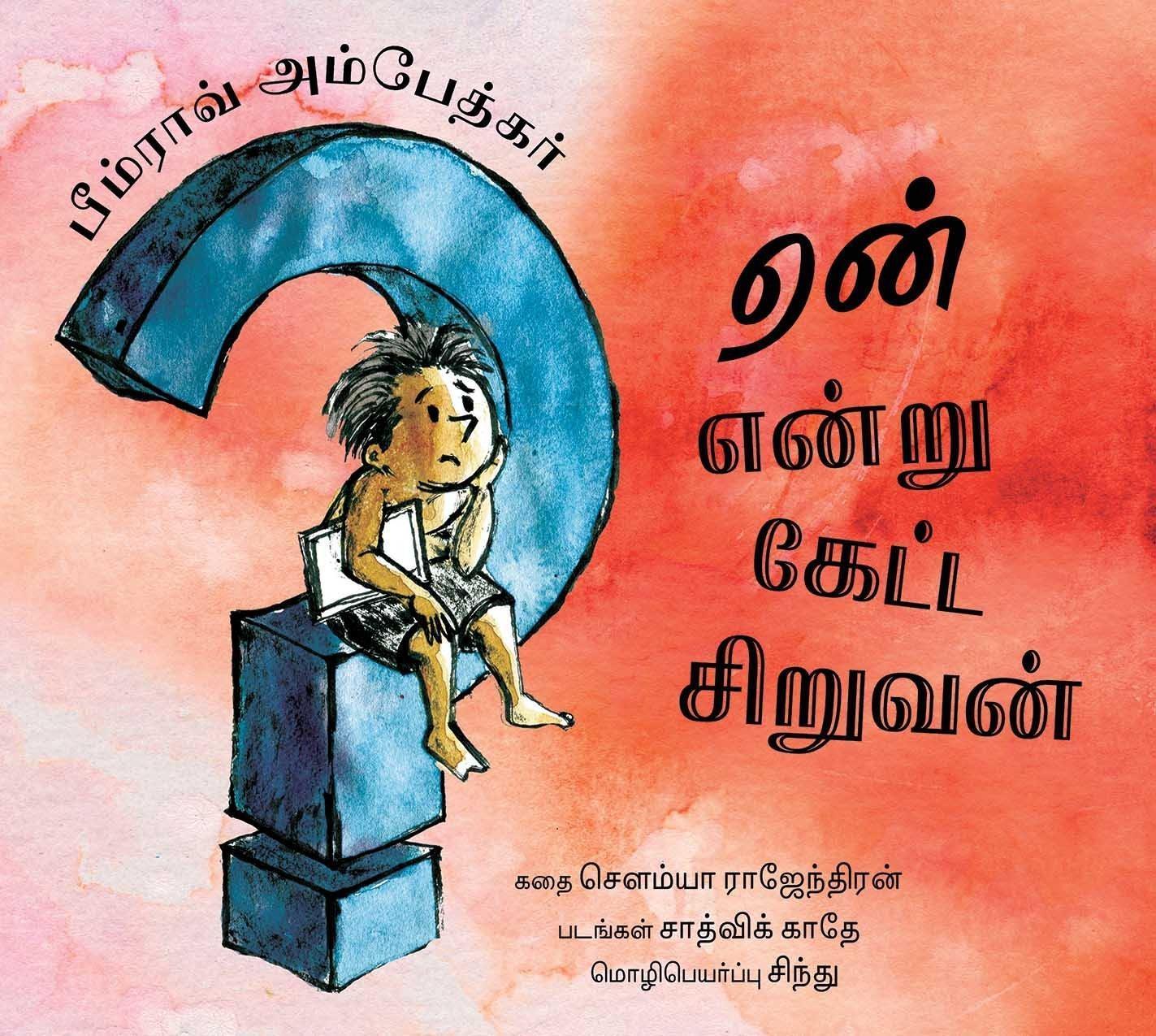 Bhimrao Ambedkar: The boy Who Asked Why/Bhimrao Ambedkar: Yean Endru Keatta Siruvan (Tamil) Picture Books Age_6+ ISBN: 9789350466865
