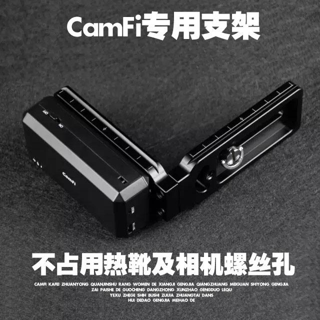 Camfi, Phoebe L-Type Bracket Cradle Head Quick Shoe By Taobao Collection.