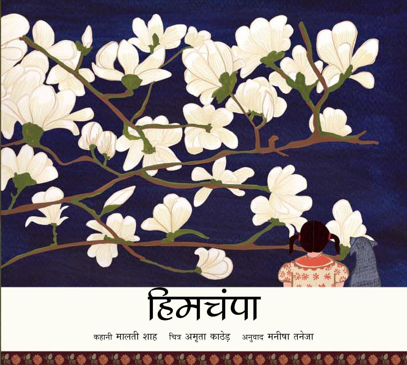 Magnolias/Himchampa (Hindi) Picture Books Age_5+ ISBN: 9789350460788