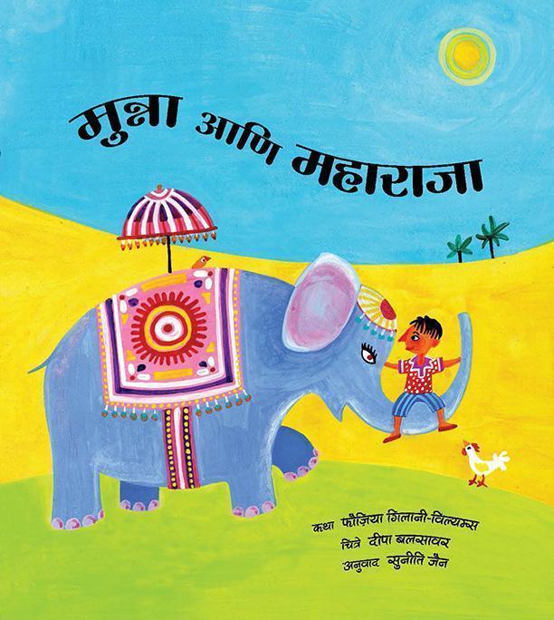 Munna and the Maharaja/Munna Ani Maharaja (Marathi) Picture Books Age_5+ ISBN: 9789350468289