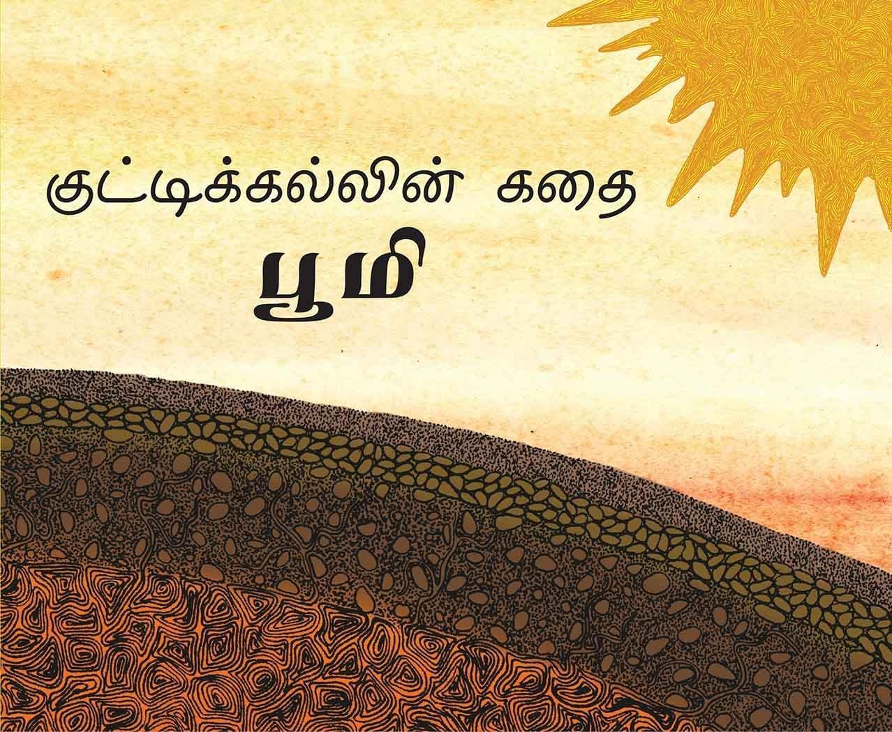 Gittis Story-Earth/Kuttikkallin Kathai-Boomi (Tamil) First look science Age_6+ ISBN: 9789350462911