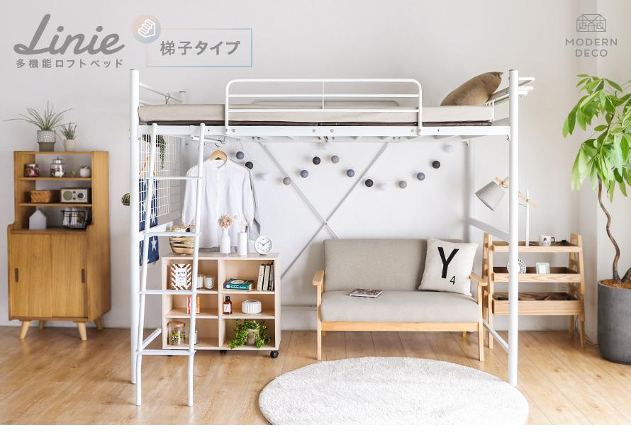 Linie Japanese Metal Loft Bed - Ladder (Japan Sizing)