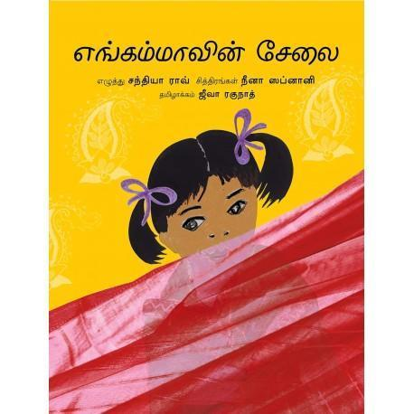 My Mothers Sari / Engammavin Saylai (Tamil) Picture Books Age_3+ ISBN: 9788181463531