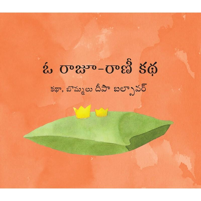 The Lonely King And Queen/O Raajoo-Raaniee Kathha (Telugu) Picture Books Age_4+ ISBN: 9788181469489