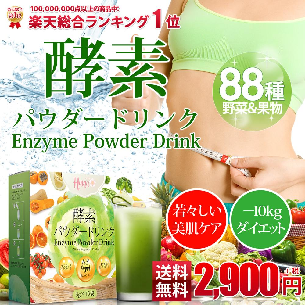 Japan 1 Rakuten Topseller Hana Enzyme Drink 酵素パウダードリンク By Oxytarm Asia Pacific Pte Ltd.