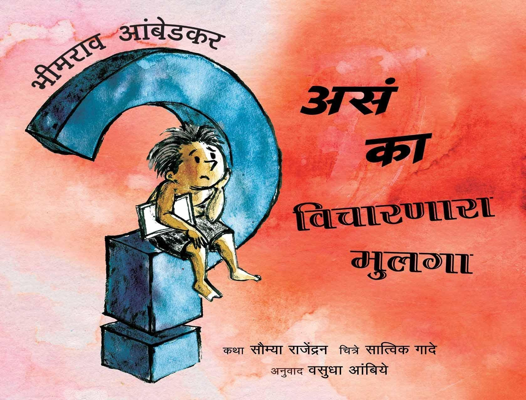 Bhimrao Ambedkar: The boy who asked why/Bhimrao Ambedkar: Asa Kaa Vicharnara Mulaga (Marathi) Picture Books Age_6+ ISBN: 9789350466902