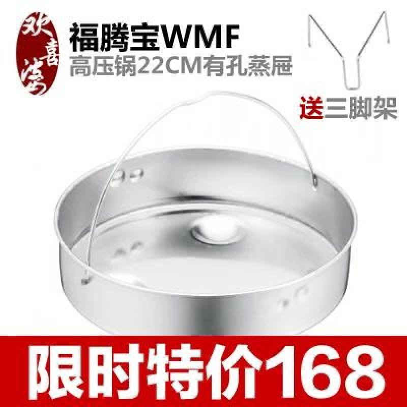 WMF 22cm pressure cooker and non-porous steamer insert Singapore