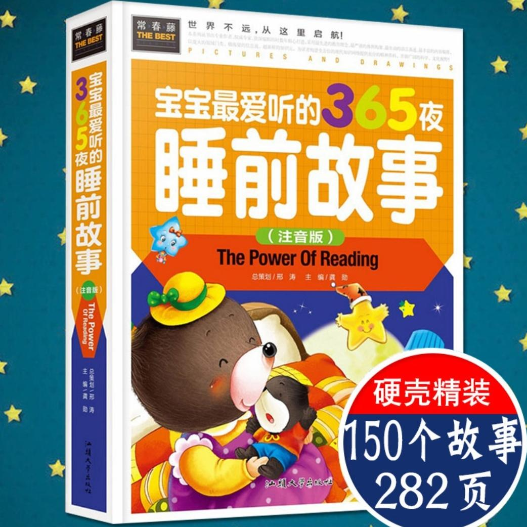 150 Chinese stories ..hard cover storybooks (comes  with  surprised  free  gift)