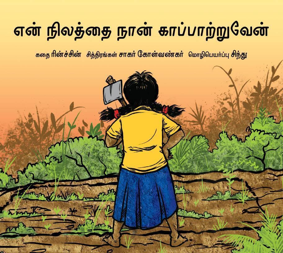 I Will Save My Land/Yen Nilaththai Naan Kaapaatruvaen (Tamil) Picture Books Age_6+ ISBN: 9789350469200