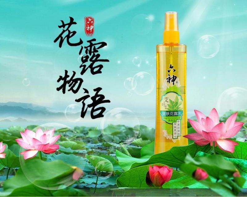 Buy Liushen Florida water Argy Wormwood Leaf reduce heat rashes itch refreshing Singapore