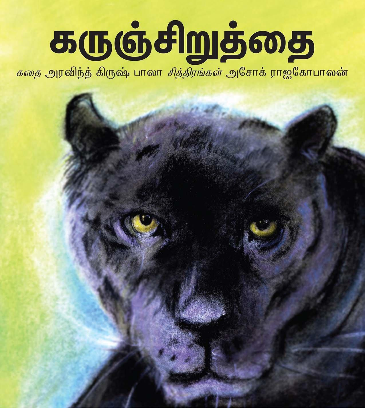 Black Panther/Karunchirutthai (Tamil) Picture Books Age_6+ ISBN: 9788181469908