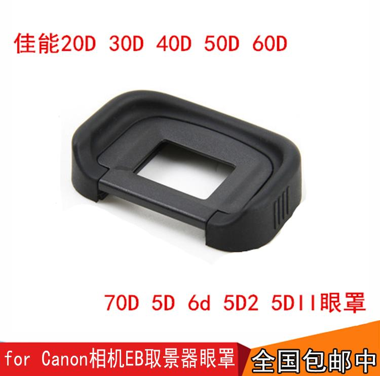 Canon EB Eye Patch 60D 70D 80D 6D 6D2 5D 5D2 Single-lens Reflex Camera