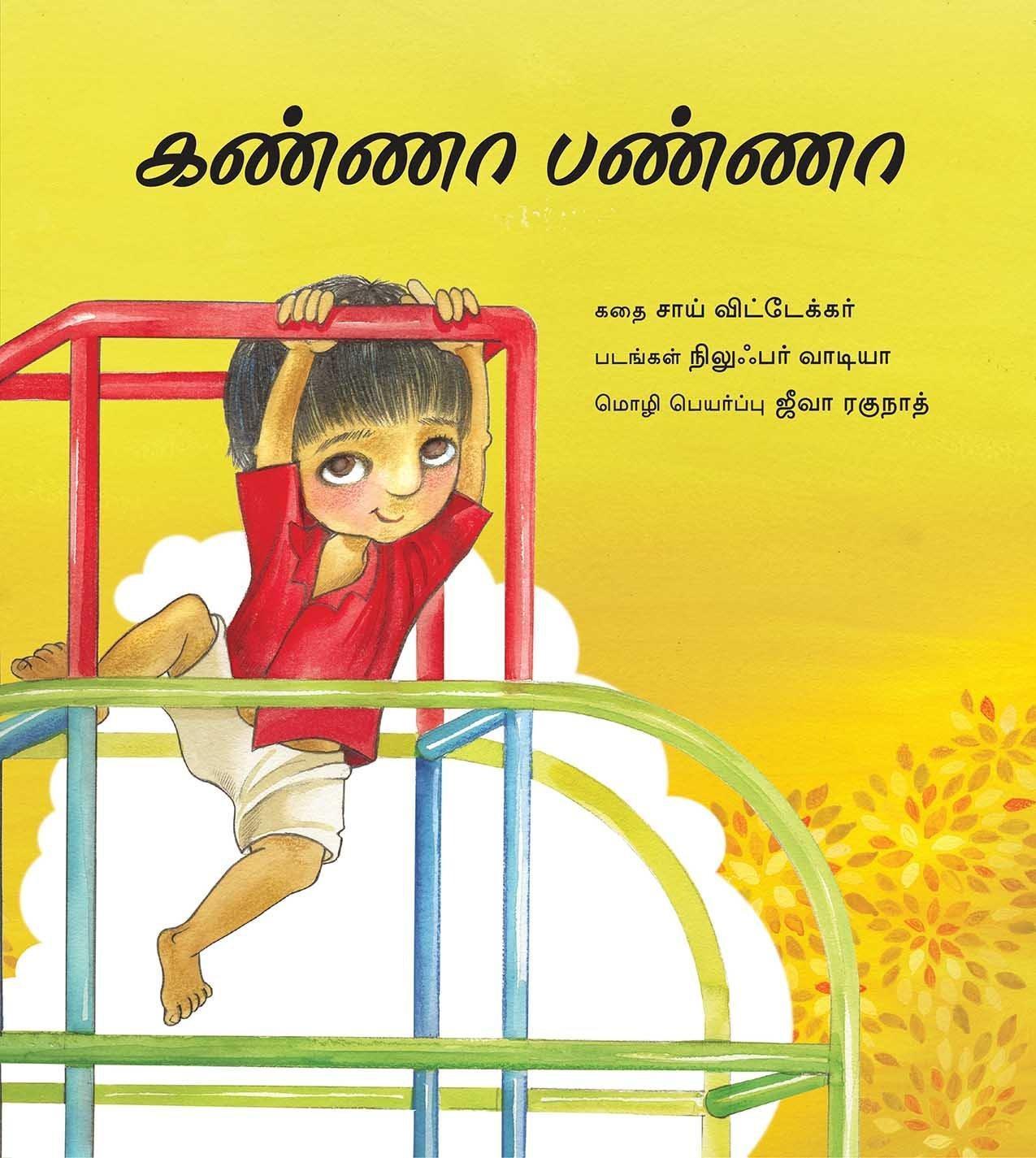 Kanna Panna (Tamil) Picture Books Age_5+ ISBN: 9789350466605