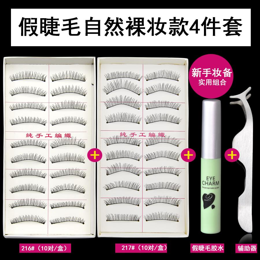 Marie Jia Ren Cotton Thread Nude Makeup Natural Curl Glue False Eyelashes By Taobao Collection.