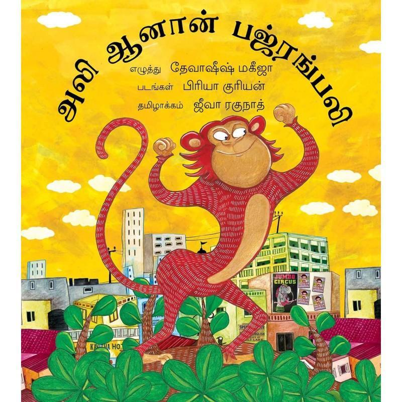 When Ali Became Bajrangbali/Ali Aanaan Bajrangbali (Tamil) Picture Books Age_6+ ISBN: 9789350460351