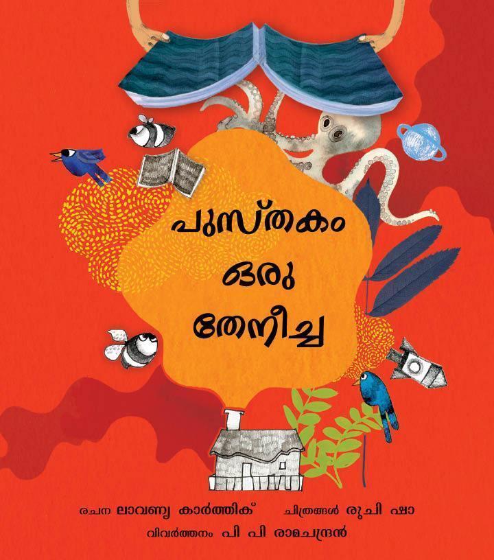 A Book is a Bee/Pusthakam Oru Theneecha (Malayalam) In Verse Age_4+ ISBN: 9789350468524