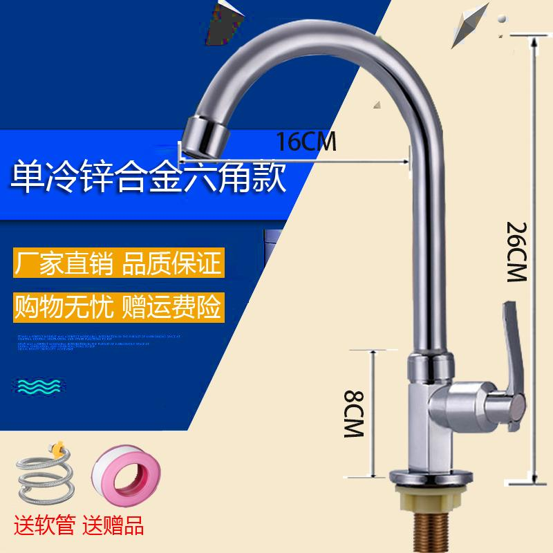 Kitchen Faucet Hot/Cold Stainless Steel Sink Washing Basin Rotating Thick Copper Single Cold Table Basin Leading