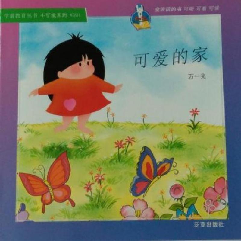 学前教育丛书 - 小可爱系列 2 (共6本)