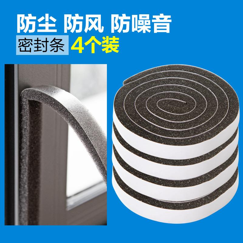 Jujiajia Windproof Noise Reduction Self-Adhesive Seal Strip By Taobao Collection.