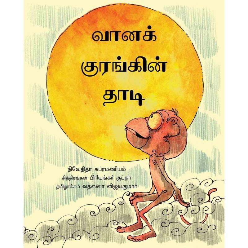 The Sky Monkeys Beard/Vaana Kuranginn Dhaadi (Tamil) Picture Books Age_5+ ISBN: 9789350460443
