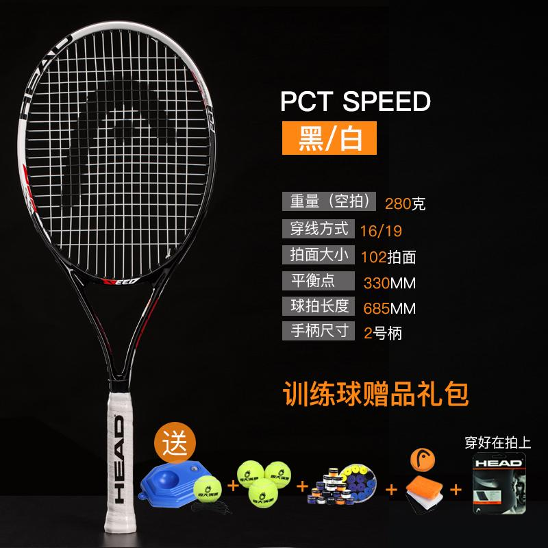 Head Head Tennis Racket Beginners Carbon Composite Materials One-Piece Adult Male Womens/teenager Single Purchase Set By Taobao Collection.