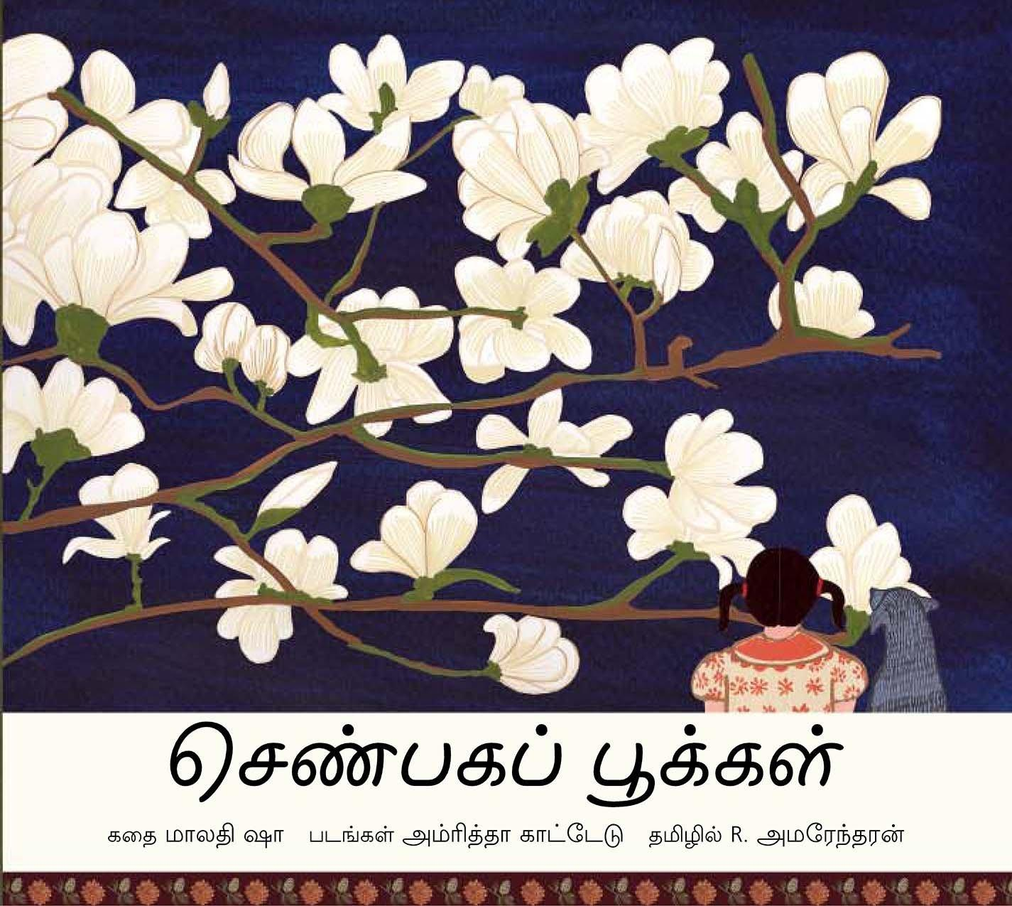 Magnolias/Shembaga Pookkal (Tamil) Picture Books Age_5+ ISBN: 9789350460795