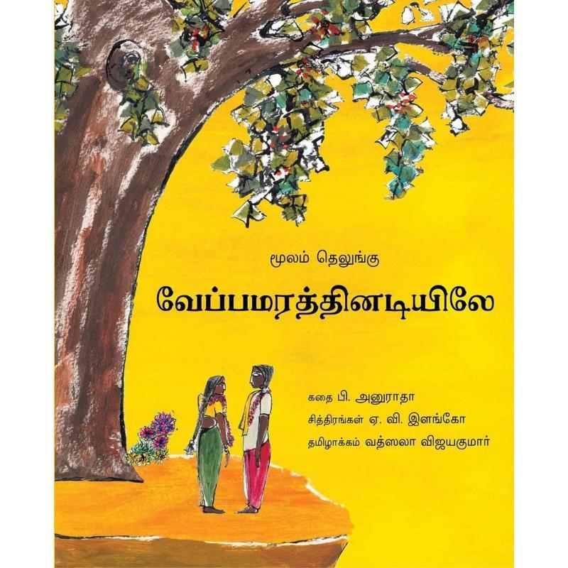 Under The Neem Tree/Vayppamaratthinadeeyile (Tamil) Picture Books Age_6+ ISBN: 9789350460627