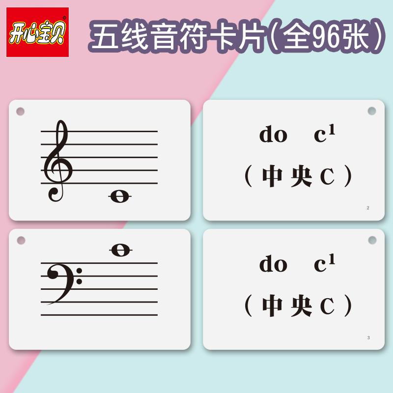 Piano Edition 96 Bed Staff Card Music Notes Card Music Enlighten Early Childhood Flash Card Children Base Nightknight Card By Taobao Collection.