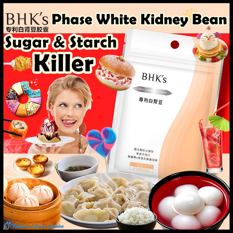 Bhks Phase 2 White Kidney Bean 30 Capsule⭐專利白腎豆膠囊 By Bluemoon Secrets Chamber.