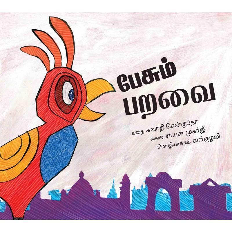 The Talking Bird/Paesum Paravai (Tamil) Picture Books Age_5+ ISBN: 9789350466391
